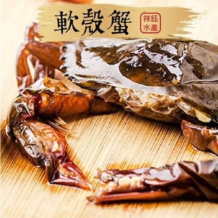 【祥鈺水產】軟殼蟹  700g 內有6隻