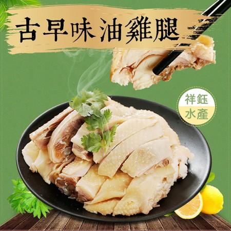 【祥鈺水產】古早味油雞腿