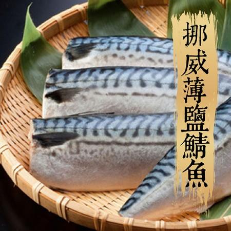 【祥鈺水產】挪威薄鹽鯖魚 10片(盒)