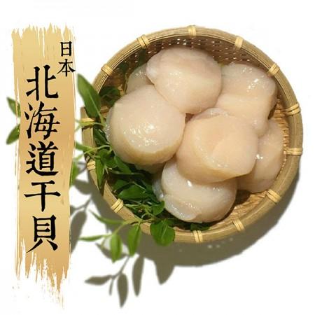 【祥鈺水產】日本北海道鮮凍干貝 1公斤重 內約48顆 規格3S(盒)