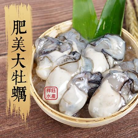 【祥鈺水產】肥美大牡蠣 時價 600g 現撈去殼 實重 不含水