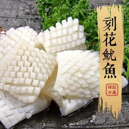 【祥鈺水產】刻花魷魚 650g