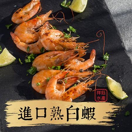 【祥鈺水產】進口熟白蝦 300克重 內約12尾 規格40/50(包)