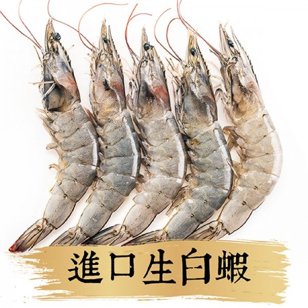 【祥鈺水產】進口生白蝦 600克重 內約24尾 31/40(盒)