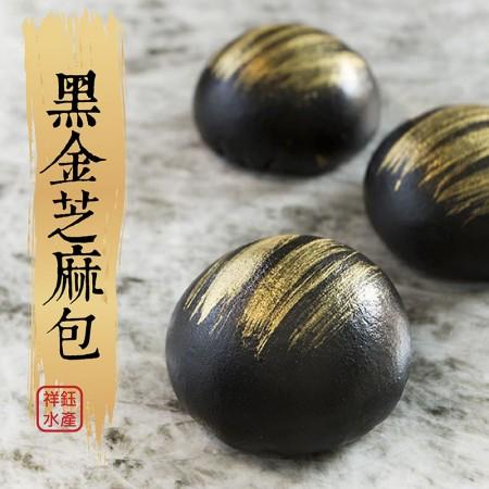 【祥鈺水產】黑金芝麻包 內有10顆 (高雄包子節冠軍)