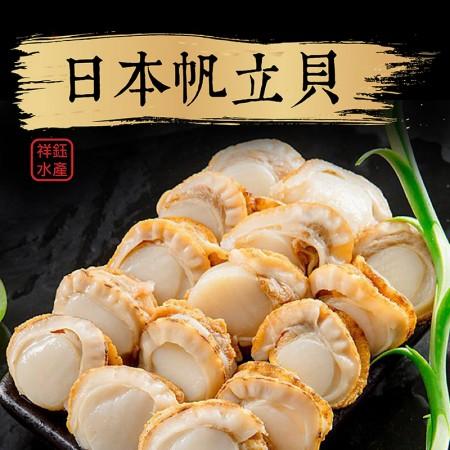 日本帆立貝