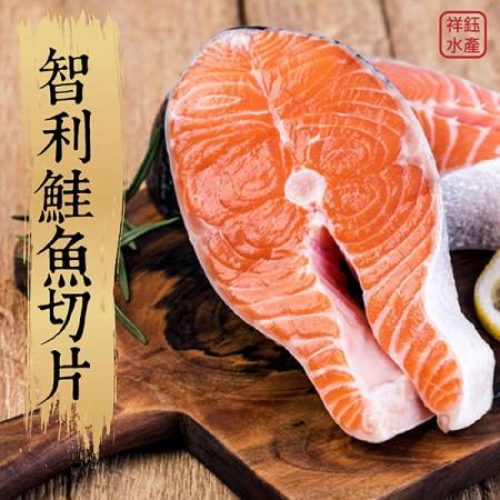 【祥鈺水產】智利鮭魚切片 375g