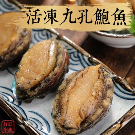 【祥鈺水產】活凍九孔鮑魚 1000g重  20顆裝