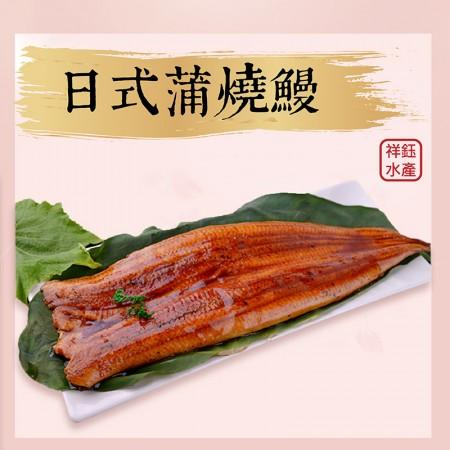 【祥鈺水產】日式蒲燒鰻 500g 不含醬重
