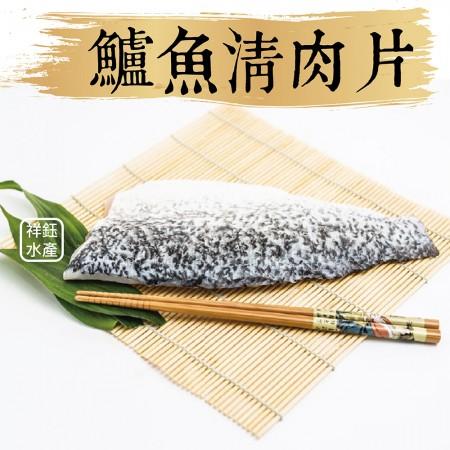 【祥鈺水產】鱸魚清肉 免運組