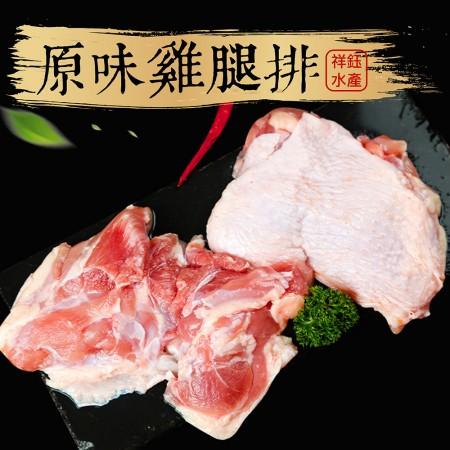 【祥鈺水產】原味雞腿排 230g/片
