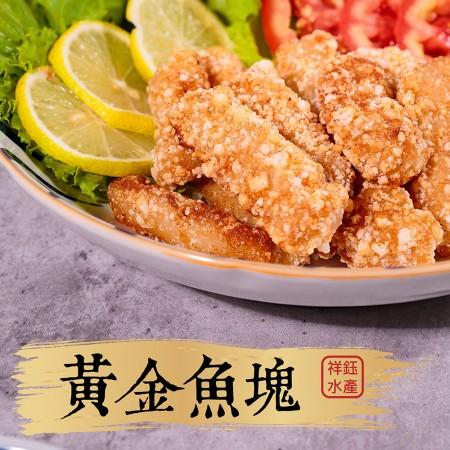 【祥鈺水產】黃金魚塊 每包500克