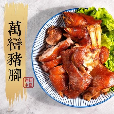 【祥鈺水產】萬巒豬腳  1250g (不附沾醬)