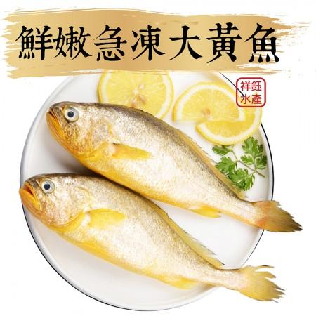 【祥鈺水產】金嫩急凍大黃魚(免運組)   約600g~700g/尾