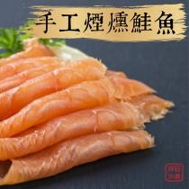 【祥鈺水產】手工低溫煙燻鮭魚 250g/包