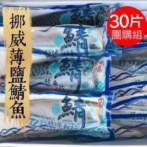 【祥鈺水產】挪威薄鹽鯖魚 平均一片56元(團購免運組30片,特大片170克)