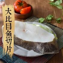 【祥鈺水產】大比目魚切片(扁鱈) 4人份 無包冰 無肚洞