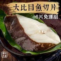 【祥鈺水產】大比目魚切片(扁鱈) 6片 免運組