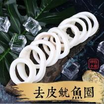【祥鈺水產】鮮凍魷魚圈/去皮 無包冰  純重約1kg