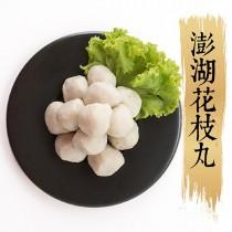 【祥鈺水產】頂級澎湖花枝丸(包)300克重 內約8顆
