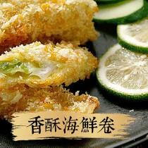 【祥鈺水產】香酥海鮮卷(盒)