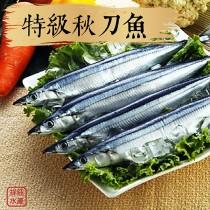 【祥鈺水產】特級秋刀魚 3尾一組
