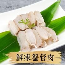 【祥鈺水產】進口鮮凍蟹管肉(一組3盒)每盒約200克重