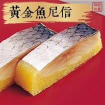 【祥鈺水產】黃金魚尼信   900g