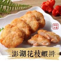 【祥鈺水產】澎湖花枝蝦排 600g