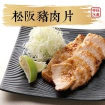 【祥鈺水產】松阪豬肉片 300g