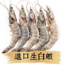 【祥鈺水產】進口生白蝦 600克重 內約18尾 21/30(盒)