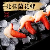 【祥鈺水產】北極蘭花蚌