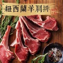 【祥鈺水產】紐西蘭羊肩排  600g