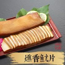 【祥鈺水產】燻香魷片 200g