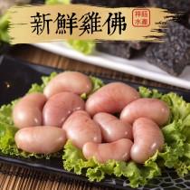 【祥鈺水產】新鮮雞佛(雞睪丸)每包600克重 元進莊
