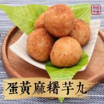 【祥鈺水產】蛋黃麻糬芋丸