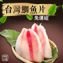【祥鈺水產】台南鯛魚片  免運組
