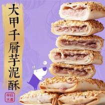 【祥鈺水產】大甲千層芋泥酥  免運組