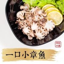 【祥鈺水產】一口小章魚  200g