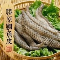 台灣鯛魚皮