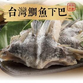 【祥鈺水產】台灣鯛魚下巴 1000g 8片