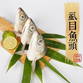 【祥鈺水產】虱目魚頭  3個 現撈 時價