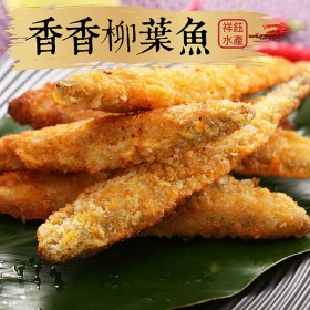 【祥鈺水產】香香柳葉魚  750g