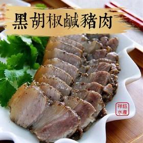 【祥鈺水產】黑胡椒鹹豬肉  350g
