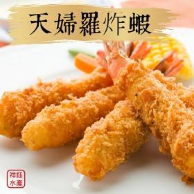 【祥鈺水產】天婦羅炸蝦
