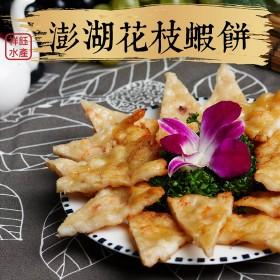 【祥鈺水產】澎湖花枝蝦餅 一組3片 (組) 660g 月亮蝦餅